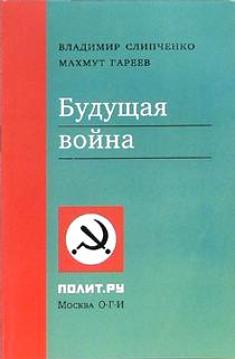 """Обложка книги """"Война будущего (прогностический анализ)"""""""