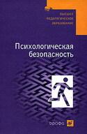 Психологическая безопасность: учебное пособие, Соломин Валерий