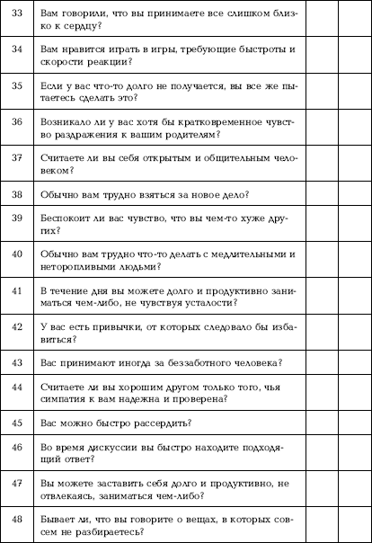 психологические тесты на определение темперамента детей