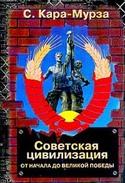 Советская цивилизация. (том I), Кара-Мурза Сергей