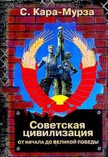 """Обложка книги """"Советская цивилизация. (том I)"""""""