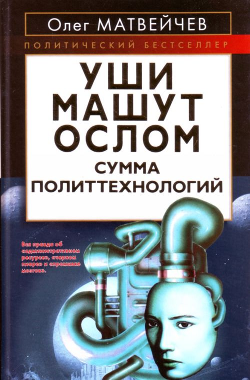 """Обложка книги """"Уши машут ослом. Современное социальное программирование"""""""