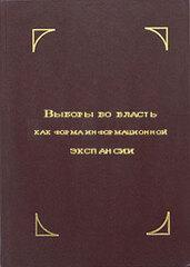 Выборы во власть как форма информационной экспансии, Расторгуев Сергей