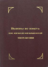 """Обложка книги """"Выборы во власть как форма информационной экспансии"""""""