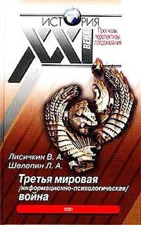 """Обложка книги """"Третья мировая информационно-психологическая война"""""""