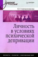 Личность в условиях психической депривации: учебное пособие, Алексеенкова Елена