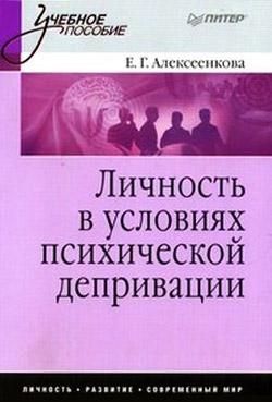 """Обложка книги """"Личность в условиях психической депривации: учебное пособие"""""""