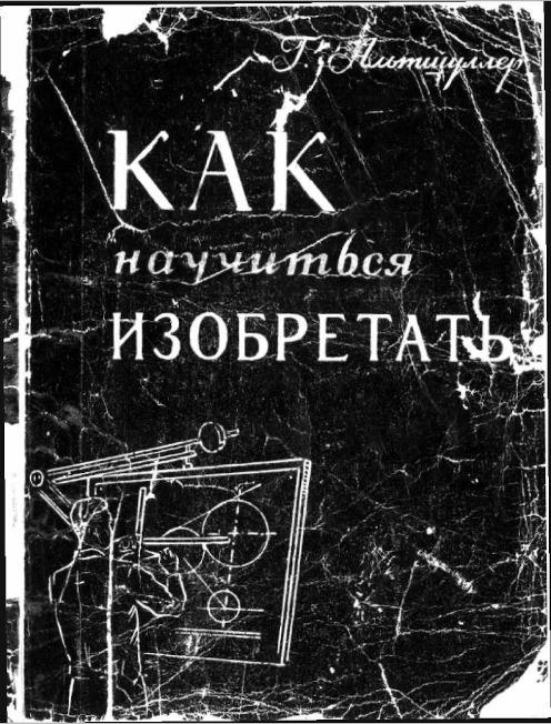 """Обложка книги """"Как научиться изобретать"""""""