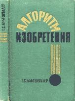 """Обложка книги """"Алгоритм изобретения"""""""