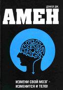 Измени мозг - изменится и тело, Амен Дэниел