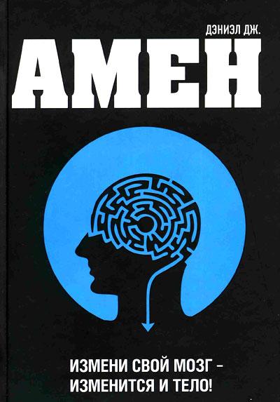 """Обложка книги """"Измени мозг - изменится и тело"""""""