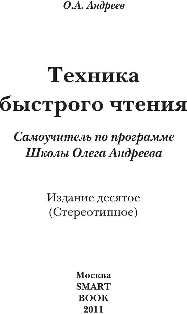 PDF. Техника быстрого чтения[самоучитель]. Андреев О. А. Страница 1. Читать онлайн
