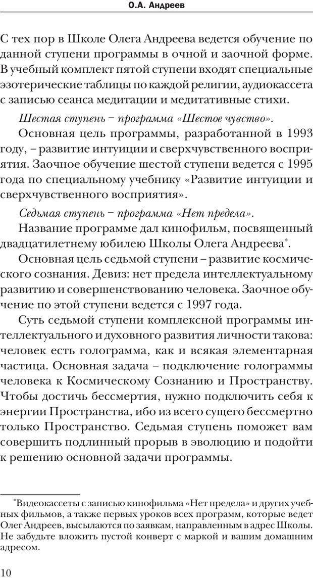 PDF. Техника быстрого чтения[самоучитель]. Андреев О. А. Страница 10. Читать онлайн