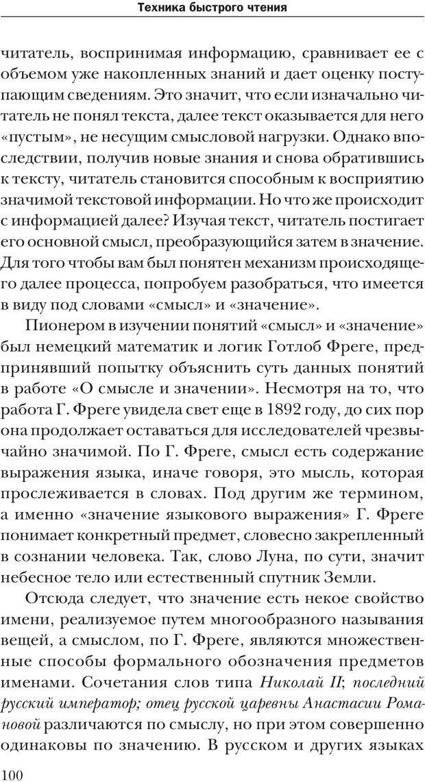 PDF. Техника быстрого чтения[самоучитель]. Андреев О. А. Страница 100. Читать онлайн