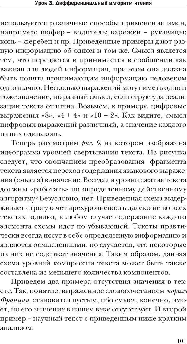 PDF. Техника быстрого чтения[самоучитель]. Андреев О. А. Страница 101. Читать онлайн