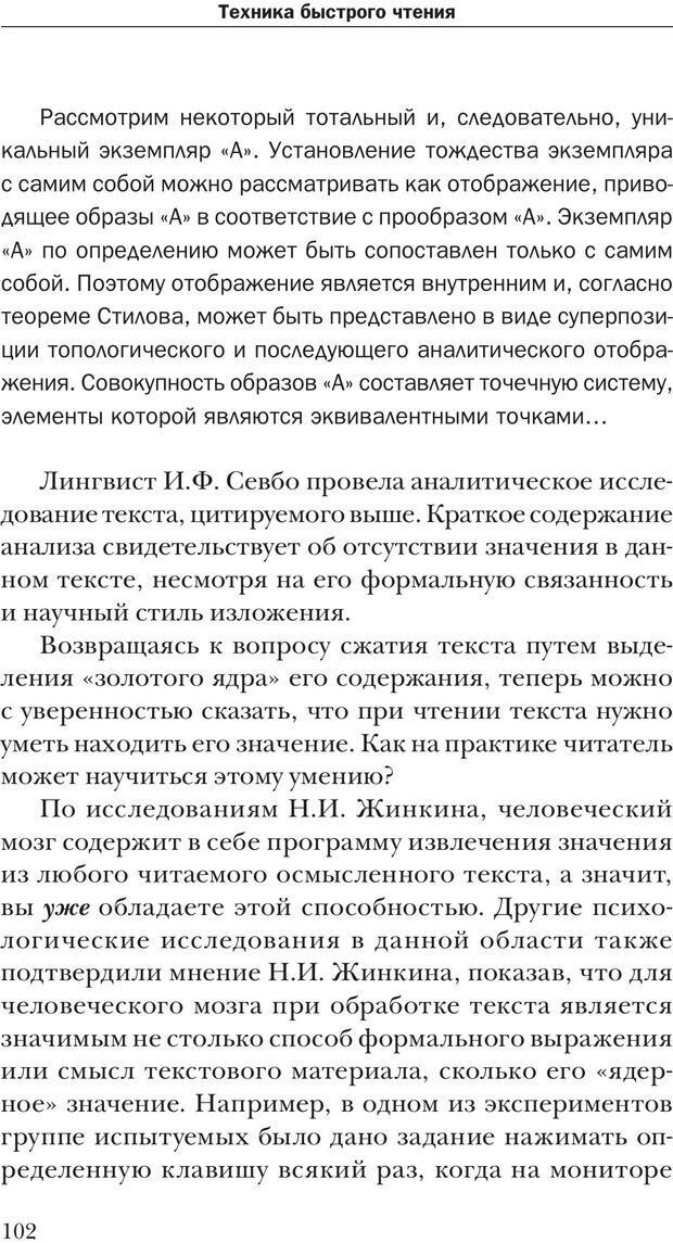 PDF. Техника быстрого чтения[самоучитель]. Андреев О. А. Страница 102. Читать онлайн