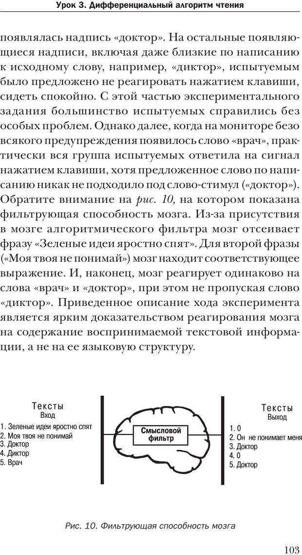 PDF. Техника быстрого чтения[самоучитель]. Андреев О. А. Страница 103. Читать онлайн