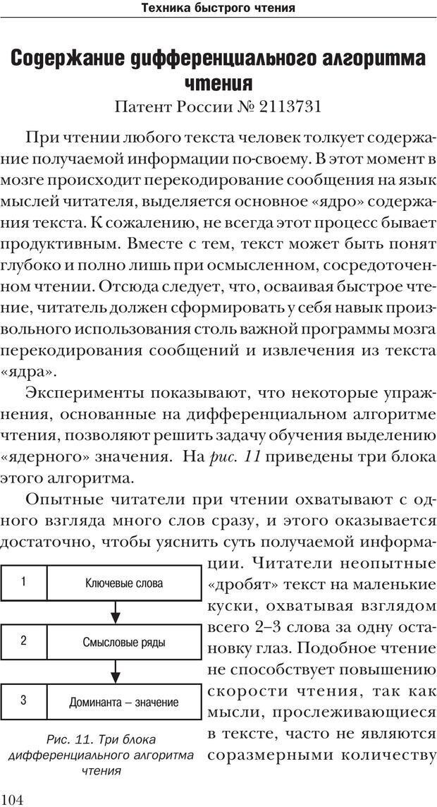 PDF. Техника быстрого чтения[самоучитель]. Андреев О. А. Страница 104. Читать онлайн