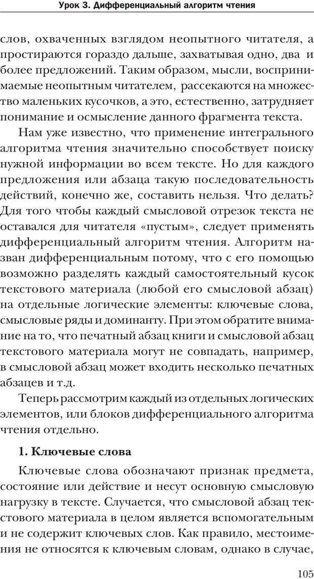 PDF. Техника быстрого чтения[самоучитель]. Андреев О. А. Страница 105. Читать онлайн