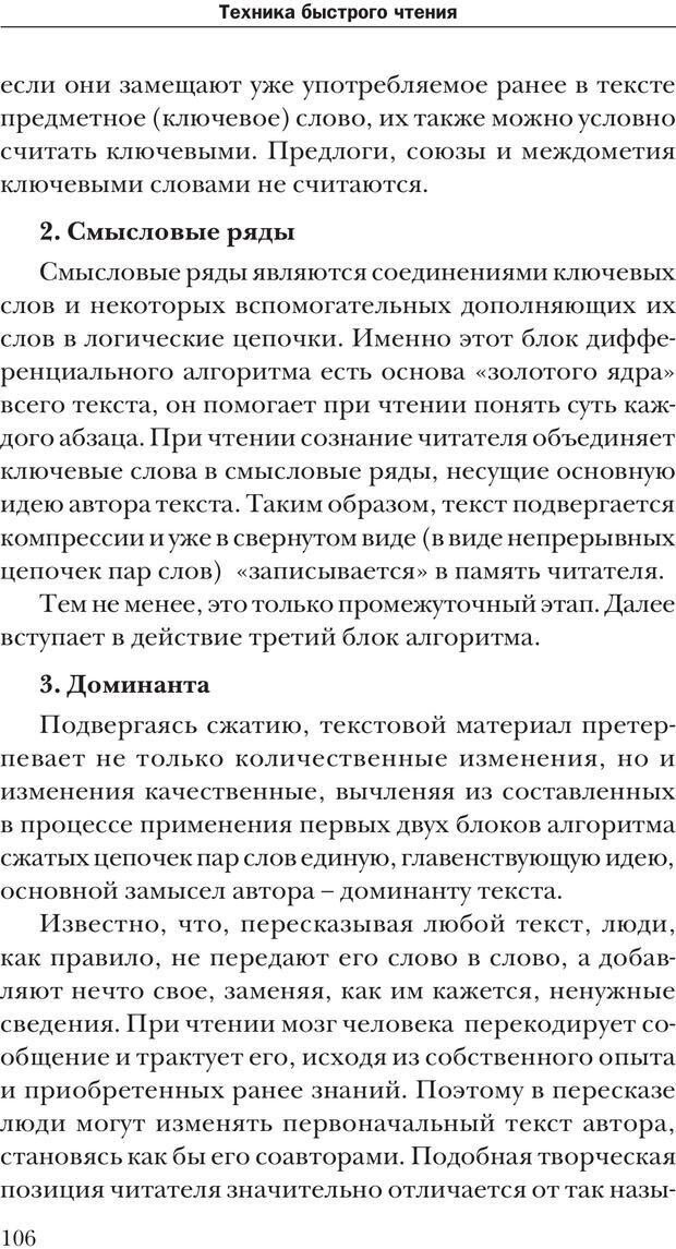 PDF. Техника быстрого чтения[самоучитель]. Андреев О. А. Страница 106. Читать онлайн