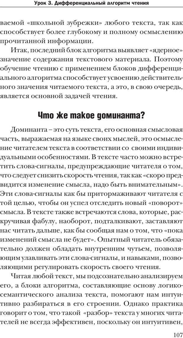 PDF. Техника быстрого чтения[самоучитель]. Андреев О. А. Страница 107. Читать онлайн