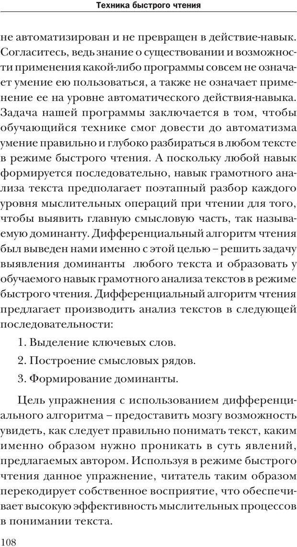 PDF. Техника быстрого чтения[самоучитель]. Андреев О. А. Страница 108. Читать онлайн