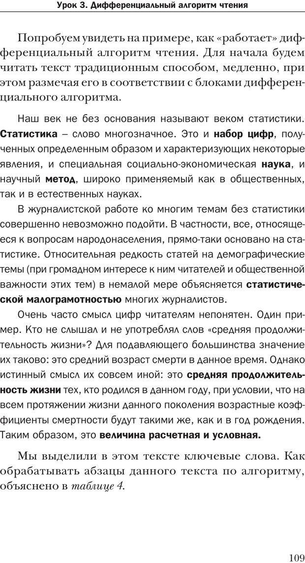 PDF. Техника быстрого чтения[самоучитель]. Андреев О. А. Страница 109. Читать онлайн