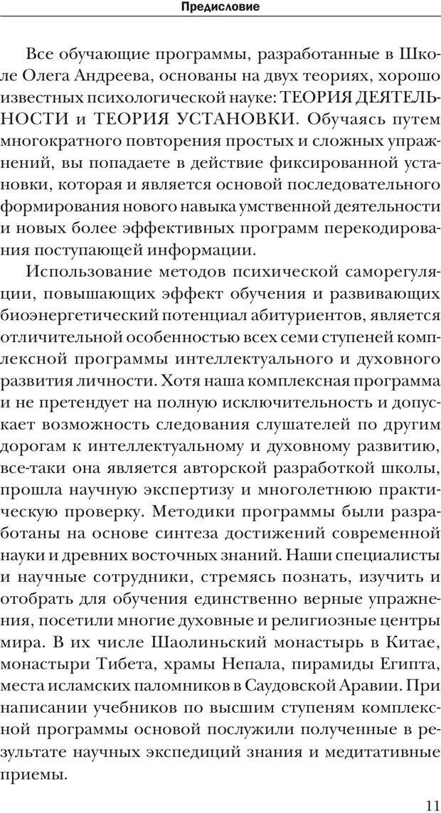 PDF. Техника быстрого чтения[самоучитель]. Андреев О. А. Страница 11. Читать онлайн