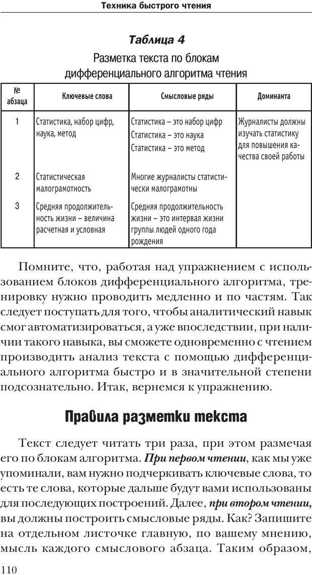 PDF. Техника быстрого чтения[самоучитель]. Андреев О. А. Страница 110. Читать онлайн