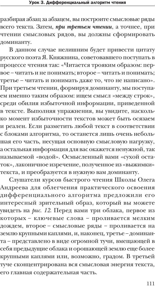 PDF. Техника быстрого чтения[самоучитель]. Андреев О. А. Страница 111. Читать онлайн