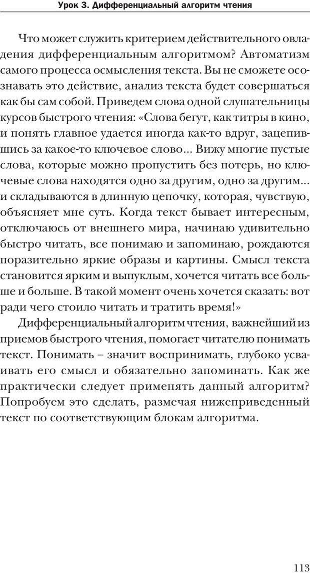 PDF. Техника быстрого чтения[самоучитель]. Андреев О. А. Страница 113. Читать онлайн