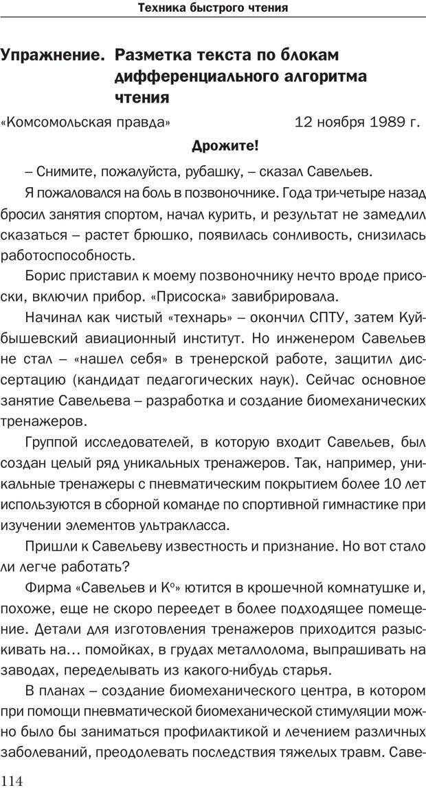 PDF. Техника быстрого чтения[самоучитель]. Андреев О. А. Страница 114. Читать онлайн