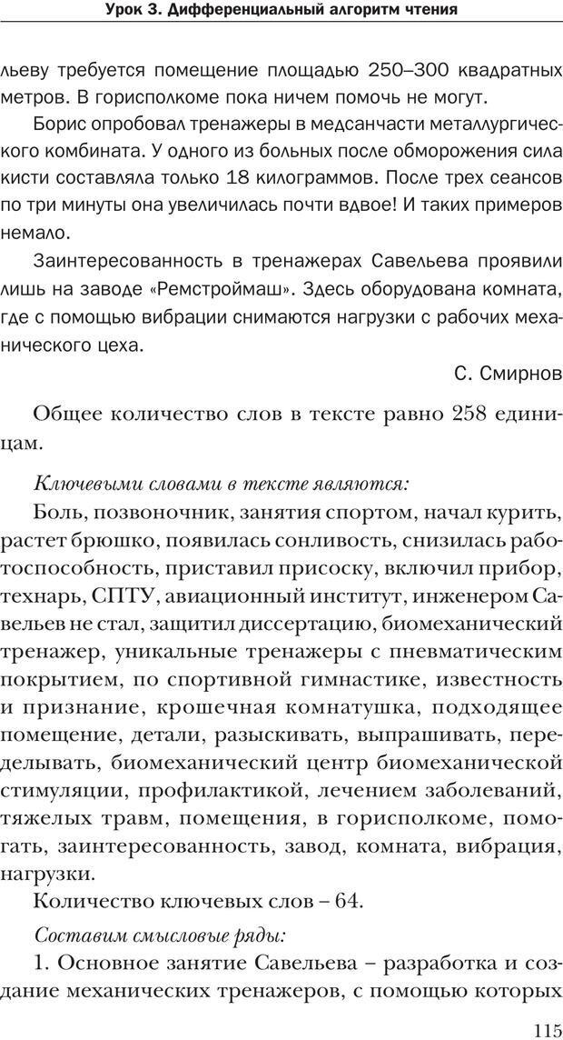 PDF. Техника быстрого чтения[самоучитель]. Андреев О. А. Страница 115. Читать онлайн