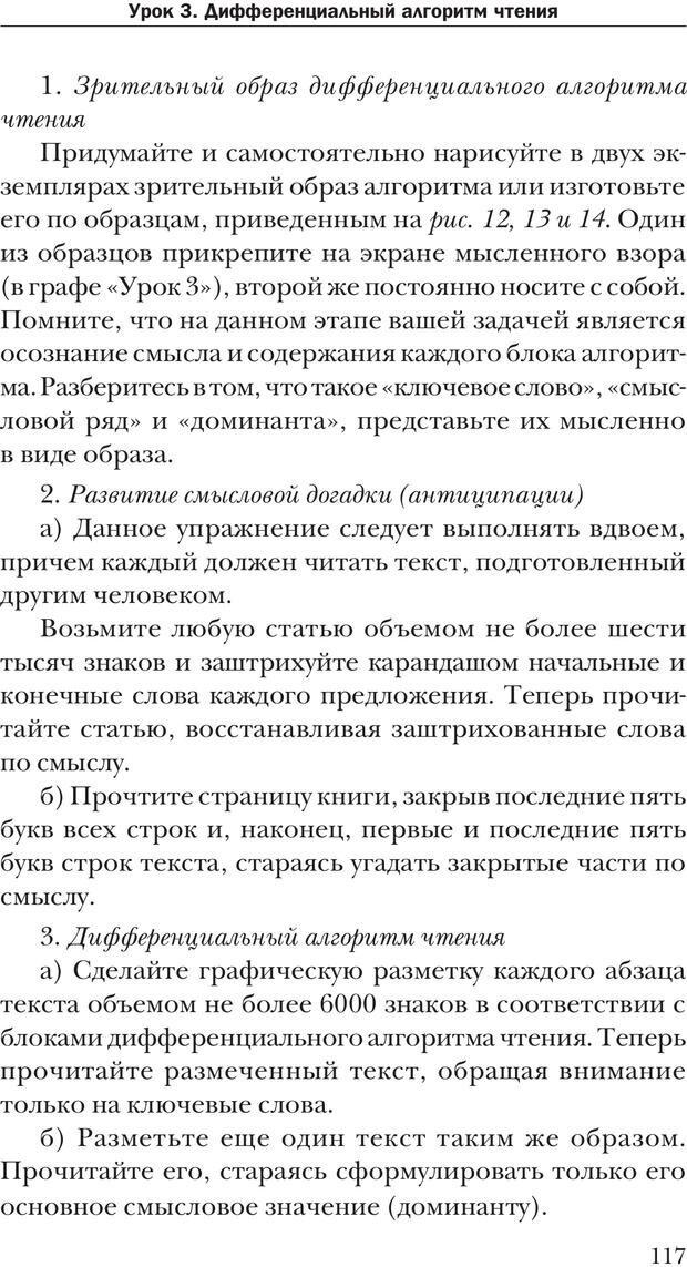 PDF. Техника быстрого чтения[самоучитель]. Андреев О. А. Страница 117. Читать онлайн