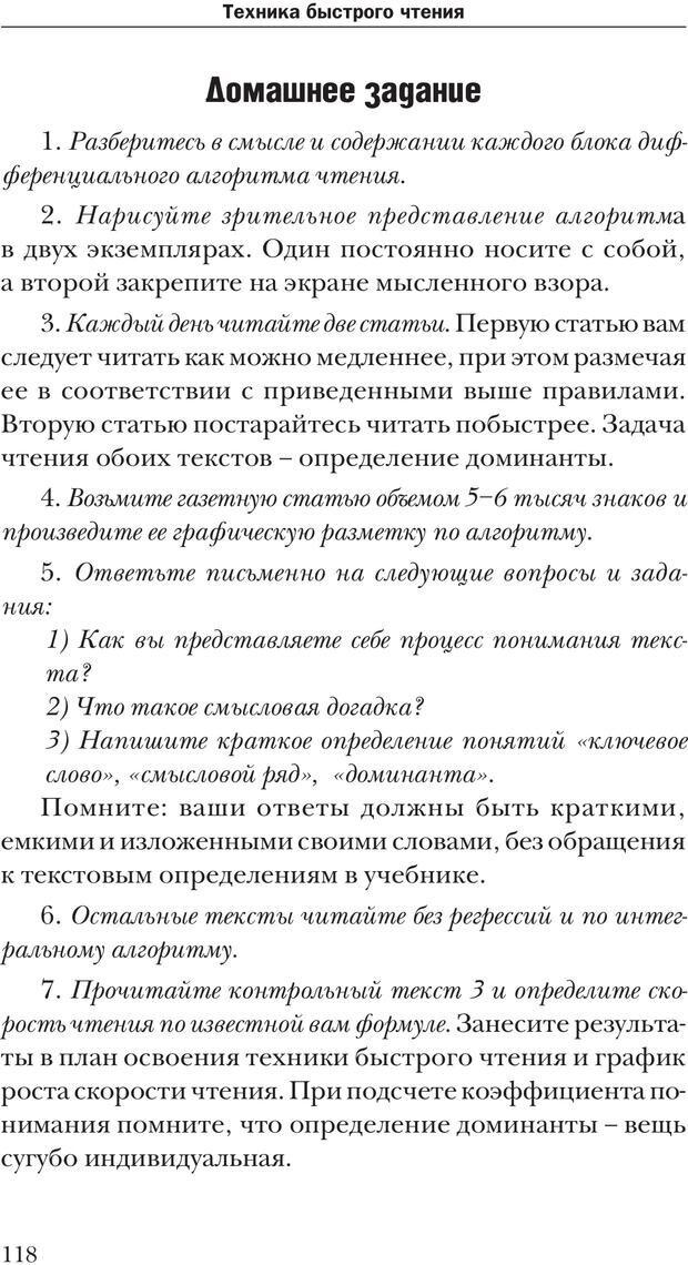 PDF. Техника быстрого чтения[самоучитель]. Андреев О. А. Страница 118. Читать онлайн