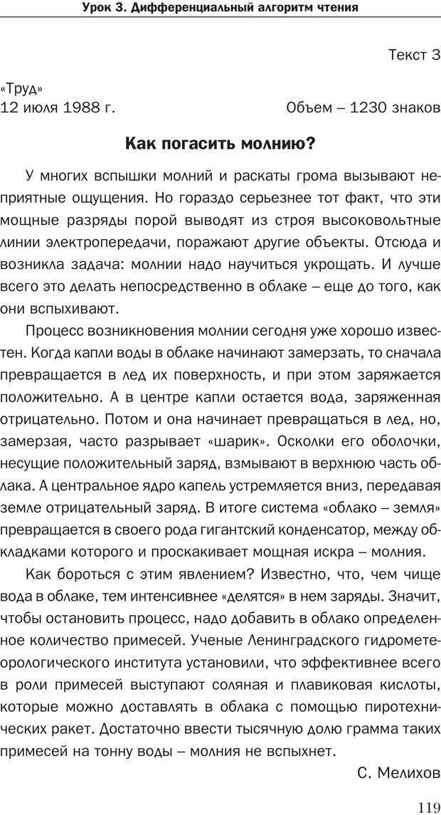 PDF. Техника быстрого чтения[самоучитель]. Андреев О. А. Страница 119. Читать онлайн