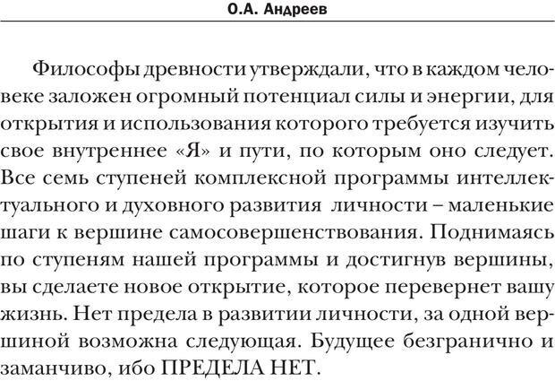 PDF. Техника быстрого чтения[самоучитель]. Андреев О. А. Страница 12. Читать онлайн
