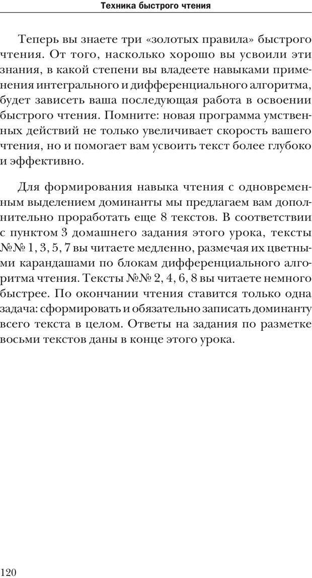 PDF. Техника быстрого чтения[самоучитель]. Андреев О. А. Страница 120. Читать онлайн