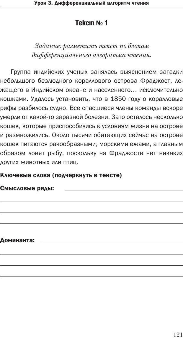 PDF. Техника быстрого чтения[самоучитель]. Андреев О. А. Страница 121. Читать онлайн