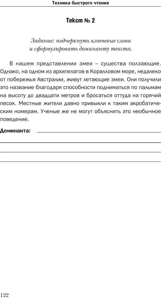 PDF. Техника быстрого чтения[самоучитель]. Андреев О. А. Страница 122. Читать онлайн