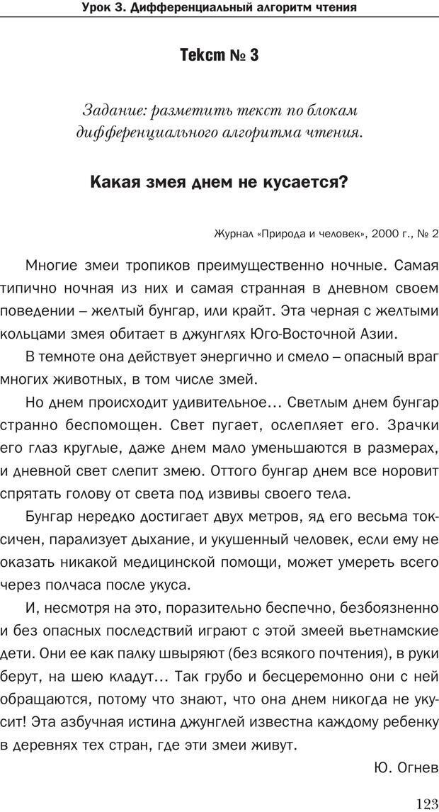 PDF. Техника быстрого чтения[самоучитель]. Андреев О. А. Страница 123. Читать онлайн