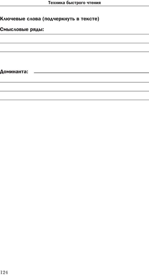 PDF. Техника быстрого чтения[самоучитель]. Андреев О. А. Страница 124. Читать онлайн