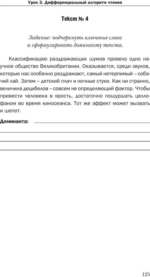 PDF. Техника быстрого чтения[самоучитель]. Андреев О. А. Страница 125. Читать онлайн