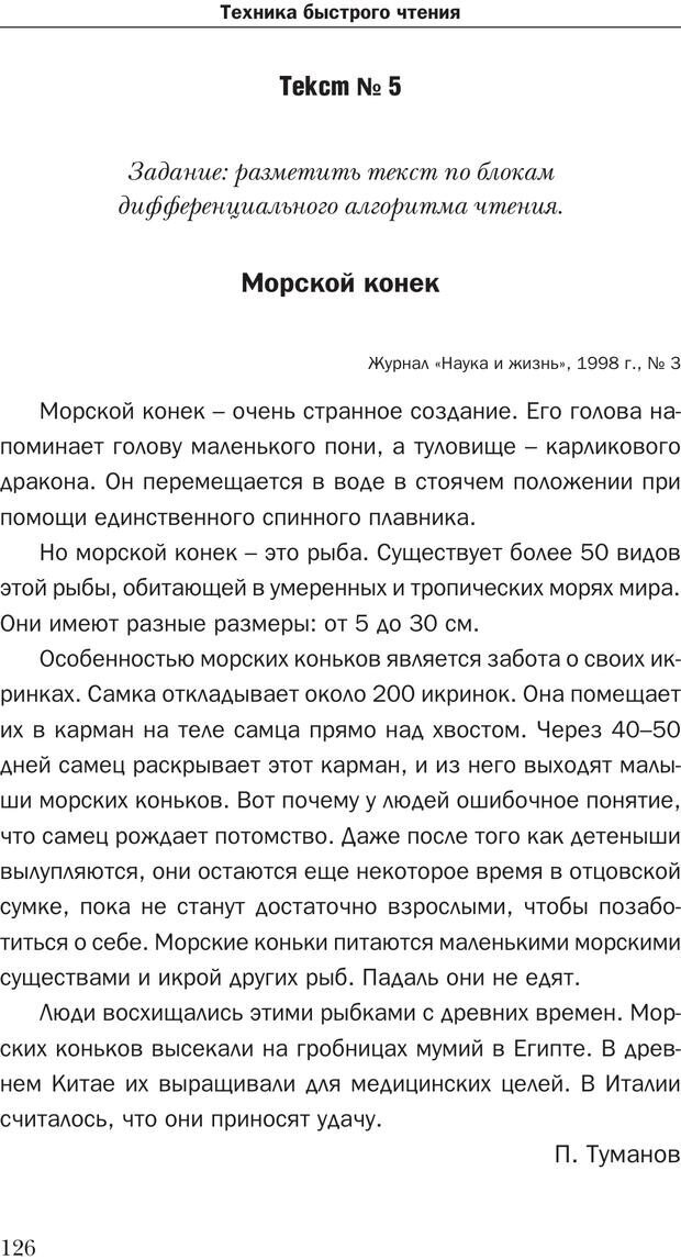 PDF. Техника быстрого чтения[самоучитель]. Андреев О. А. Страница 126. Читать онлайн