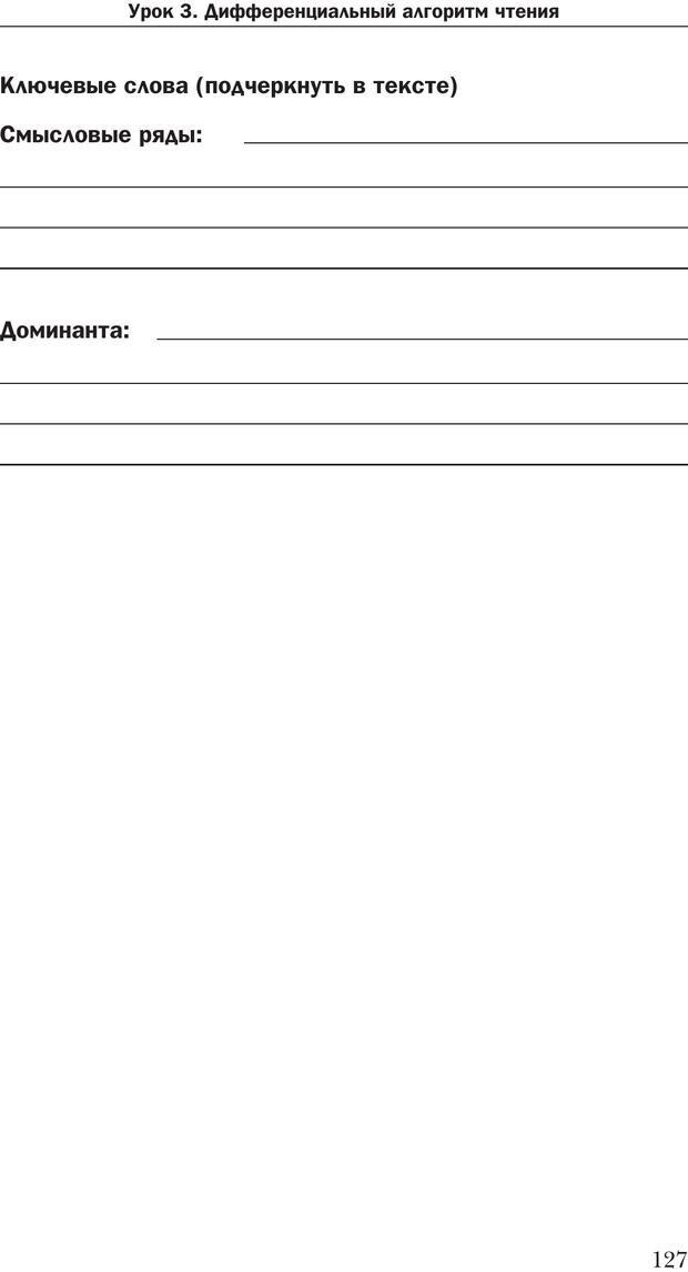 PDF. Техника быстрого чтения[самоучитель]. Андреев О. А. Страница 127. Читать онлайн