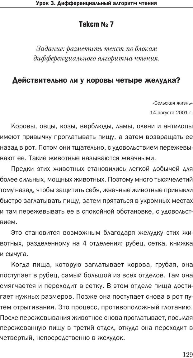 PDF. Техника быстрого чтения[самоучитель]. Андреев О. А. Страница 129. Читать онлайн