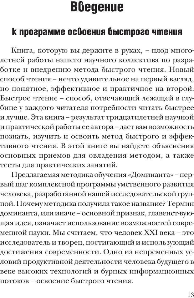 PDF. Техника быстрого чтения[самоучитель]. Андреев О. А. Страница 13. Читать онлайн