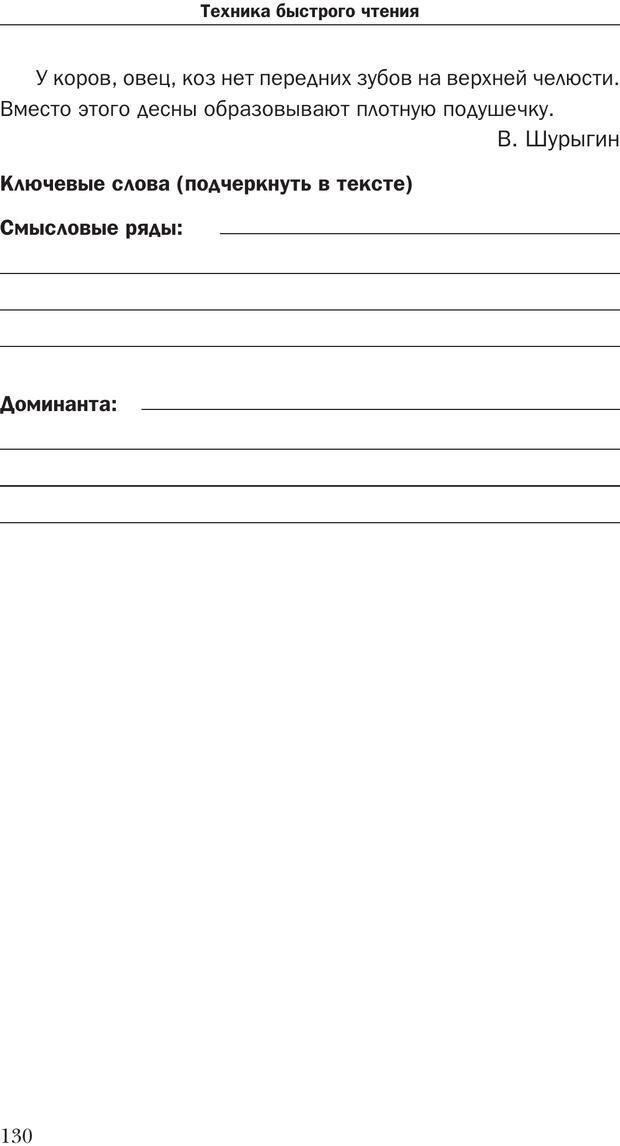PDF. Техника быстрого чтения[самоучитель]. Андреев О. А. Страница 130. Читать онлайн