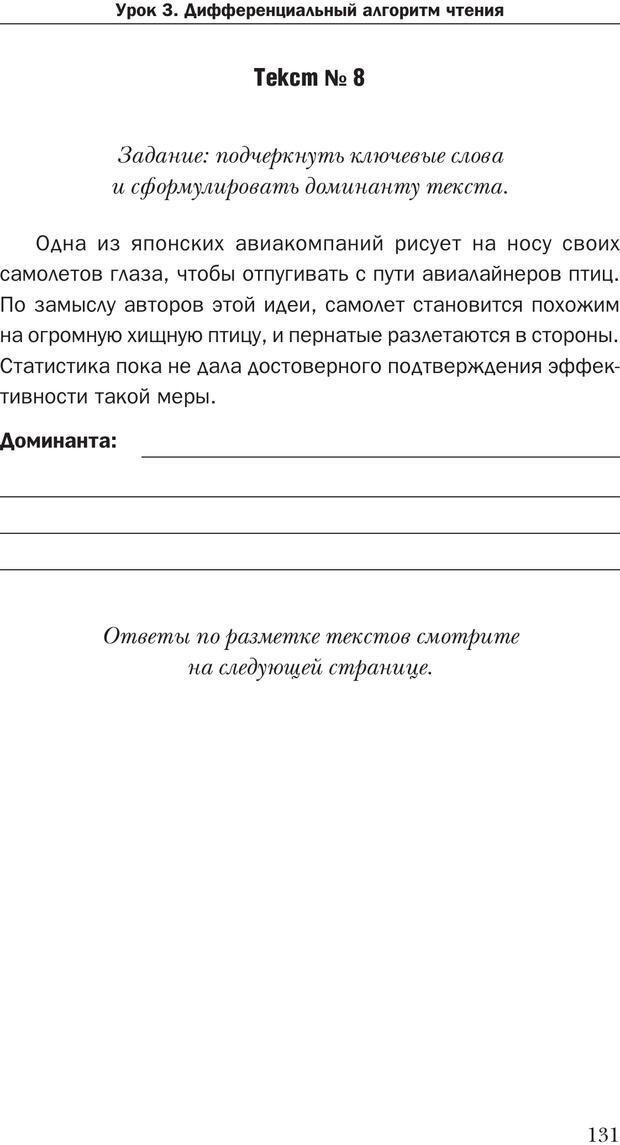 PDF. Техника быстрого чтения[самоучитель]. Андреев О. А. Страница 131. Читать онлайн