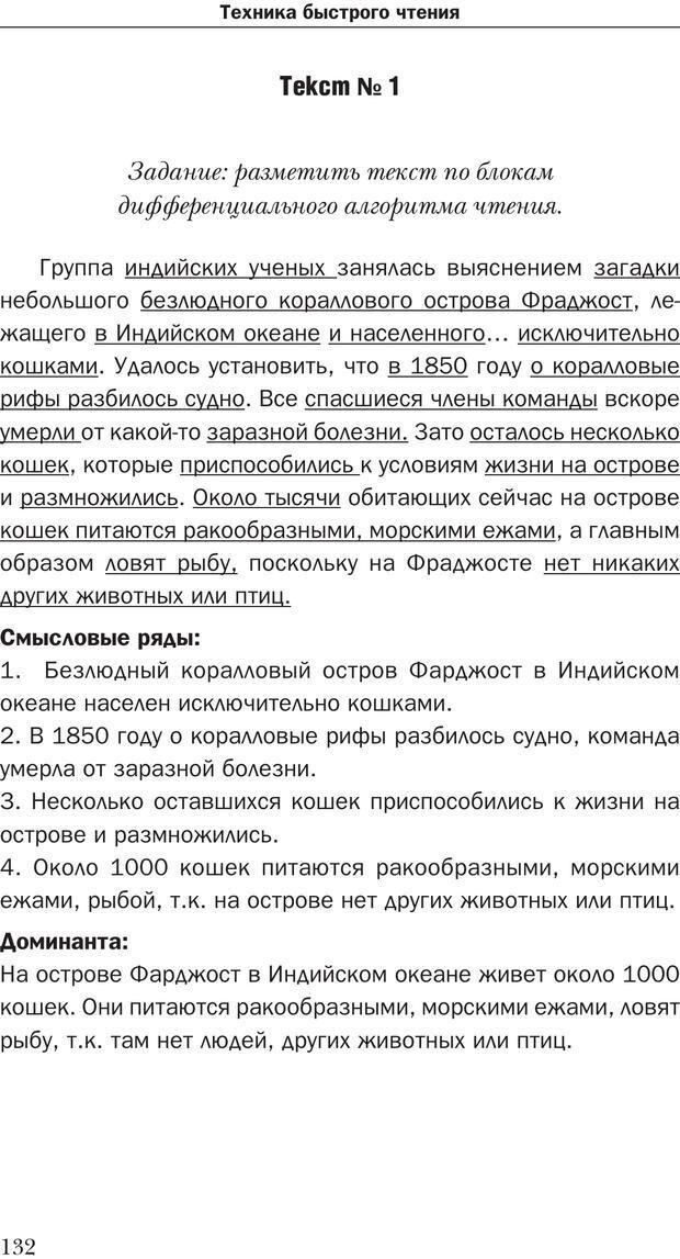 PDF. Техника быстрого чтения[самоучитель]. Андреев О. А. Страница 132. Читать онлайн